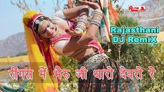 Ringas Mein Bheru Ji Tharo Devro Hard Bass DJ Remix | Alfa Music & Films | Rajasthani DJ Song