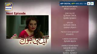 Ek hi bhool Episode 72 ( Teaser ) - ARY Digital Drama
