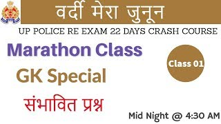 Class 01| # UP Police Re-exam | Marathon Class | GK | by Vivek Sir