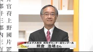 県立女子大学教授、群馬学センター副センター長 熊倉浩靖さん