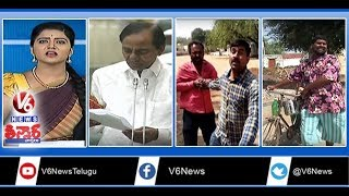 Goud Welfare Schemes | 10th Paper Leaked | AP Protest Over Special Status | Teenmaar News