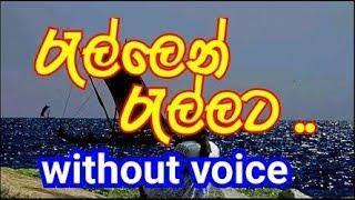 Rellen Rellata Pawena Oruwe Karaoke (without voice) රැල්ලෙන් රැල්ලට පාවෙන ඔරුවේ