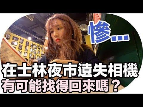 [Vlog] 在士林夜市遺失相機有可能找得回來嗎?   Mira 咪拉
