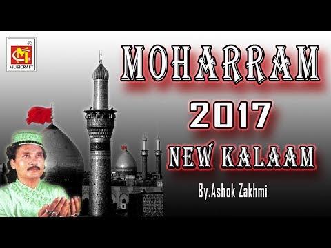 Moharram 2017 New Kalaam (jukebox) || Ashok Zakhmi || Musicraft