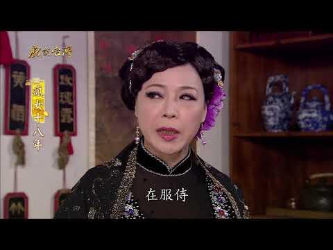 台劇-戲說台灣-瘋女十八年-EP 05