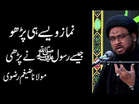 Namaz Wesy He Parho Jesy Rasool Nay Parhi - Maulana Zaigham Rizvi