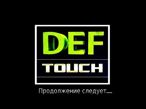 Открытие Нового Мобильного Канала - DEF TOUCH от  (DEF SHOCKE PLAY) Подписывайся :)