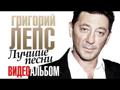 Смотреть клип Григорий Лепс - Лучшие песни (Видеоальбом)