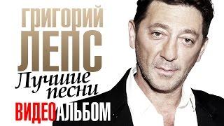 Григорий Лепс - Лучшие песни (Видеоальбом)
