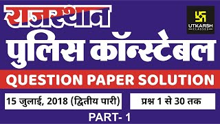 Rajasthan police constable || July 15, 2018 ||2nd session Part-1|| Question Paper  Solution ||