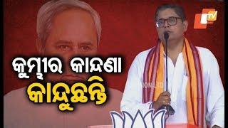 BJD turns into a party of goons, drunkards & corrupts, BJP Kendrapara LS candidate Baijayant Panda