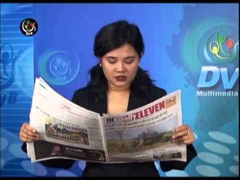 DVB -30-10-2014 သတင္းစာေပၚကဖတ္စရာမ်ား အပုိင္း(၁)