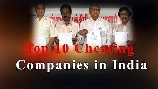 Top 10 cheating companies in India --RedPix 24x7