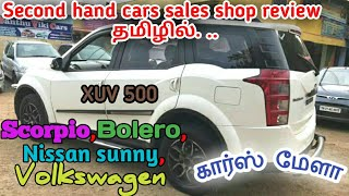 second hand Cars sales shop review|tamil24/7|tamil