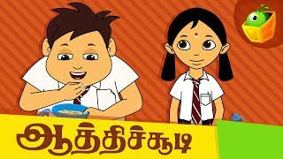 Aaruvathu Sinam (ஆறுவது சினம்)   ஆத்திச்சூடி கதைகள்   Tamil Stories for Kids