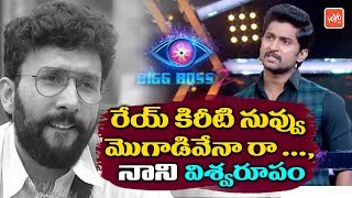 Nani Serious Warning to Kireeti Damraju | Bigg Boss Telugu Episode 14 | #BiggBossTelugu2