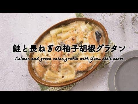紀ノ国屋 鮭と長ねぎの柚子胡椒グラタン レシピ