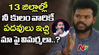 MP Ram Mohan naidu and Atchannaidu Reacts On YS Jagan Comments | NTV