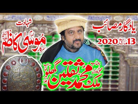 Zakir Saqlain Abbas Ghaloo I Majlis 13 March 2020 I YadGar Masiab Shahadat e Imam Musa Kazim