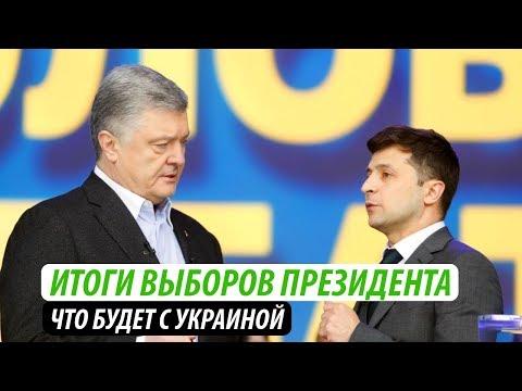 Итоги выборов президента. Что будет с Украиной