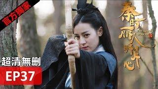 麗姫と始皇帝 月下の誓い 第36話