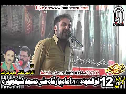 Majlis Zaheer ul Hassan Zaheer 12 Zuilhaj 2019 Ali Masjid Sheikhupura (www.baabeaza.com)