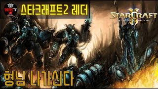 Starcraft Legacy of the Void Ladder - Brother, I'm going