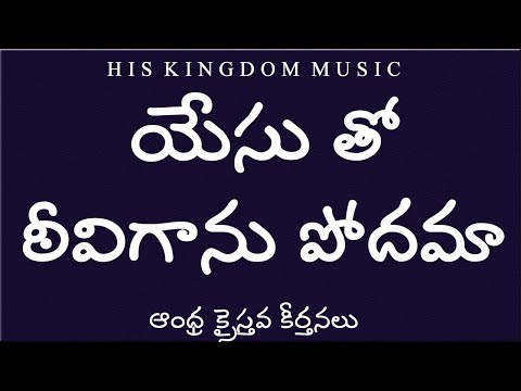 Telugu Christian Song. Yeasutho Teeviganu Andhra Kristhava Keerthanalu video