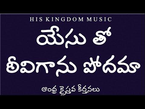 Telugu Christian Song. Yeasutho Teeviganu Andhra Kristhava Keerthanalu video