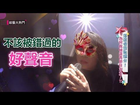 【落選者雪恥舞台!為何我被選秀節目淘汰了!?】20181205 綜藝大熱門
