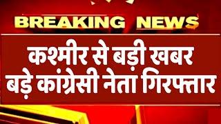 अभी अभी: कश्मीर से बहुत बड़ी खबर, कांग्रेस के बड़े नेता गिरफ्तार, प्रियंका गांधी की तीखी प्रतिक्रिया