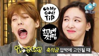 TWICE Nayeon BTOB Minhyuk, K-pop Idol's Tip on Korean wedding monetary gift [Oh My God Tip4]