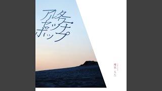 Usonaki Tsukuriwarai