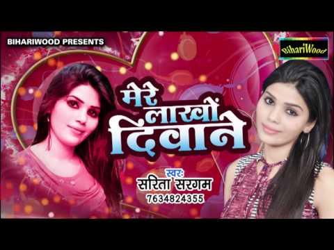 मेरे लाखों दीवाने !! Maire Lakho Deewane !! Sarita Sargam !! Bhojpuri New Song 2017