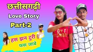 Has Jhan Turi phas jabe|| हंस झन टुरी फस जाबे || Chhattisgadhi love story || 36gadhiya boys
