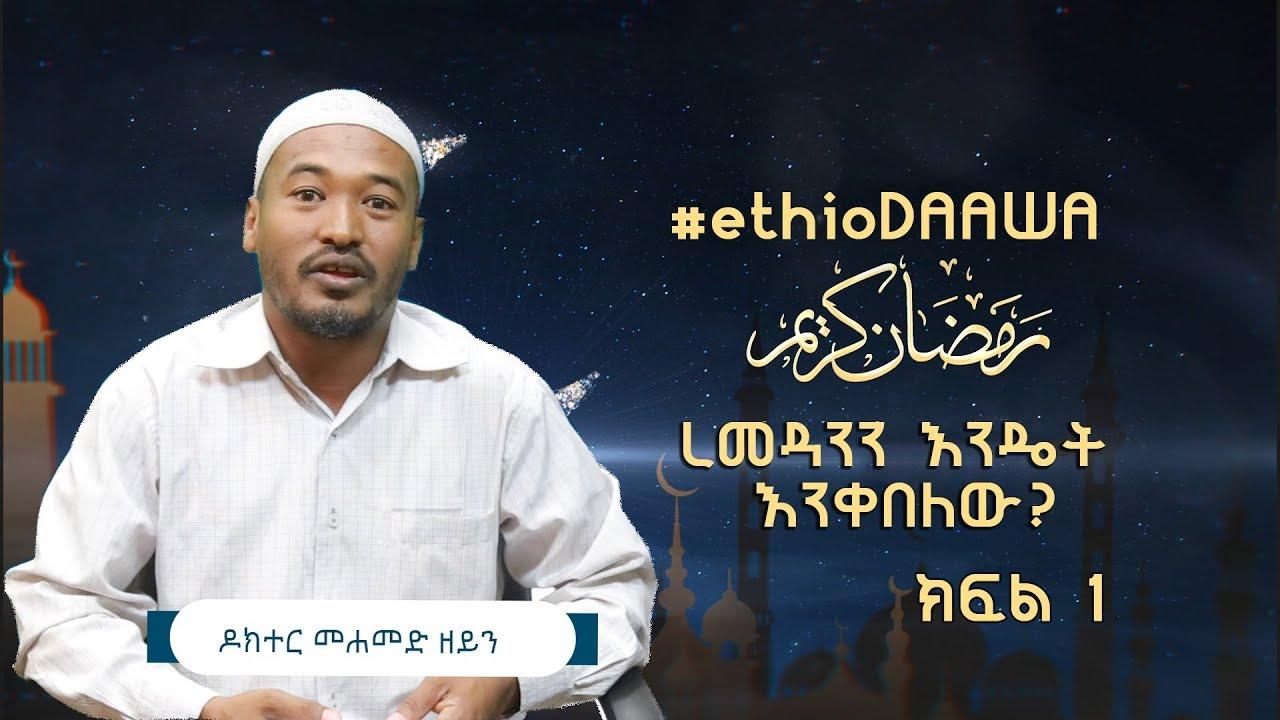 ረመዳንን እንዴት እንቀበለው? ክፍል 1 ᴴᴰ | by Dr. Mohammed Zain | #ethioDAAWA