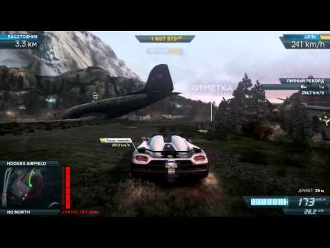Разбег Koenigsegg Agera R Need for Speed Most Wanted 2