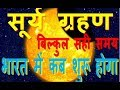 surya grahan 2018 dates and time in india in hindi solar eclipse 2018 timings सूर्य ग्रहण 2018 /२०१८ MP3