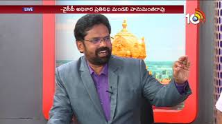 News Morning Discussion on Annadata Sukhibhava and AP Politics  News