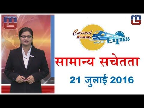 CURRENT AFFAIRS EXPRESS : 21.07.2016 - HINDI VERSION