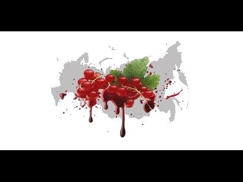 Ленинград - Красная смородина