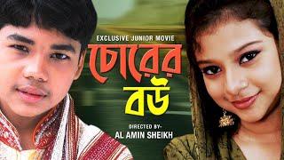 The Wife Of A Thief (জুনিয়র চোরের বউ )  Bangla Full Movie - 2016 । Sanita । Shahin । Misha Mondal