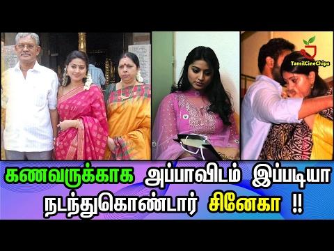 கணவருக்காக அப்பாவிடம் இப்படியா நடந்துகொண்டார் சினேகா !!| Tamil Cinema News | - TamilCineChips thumbnail