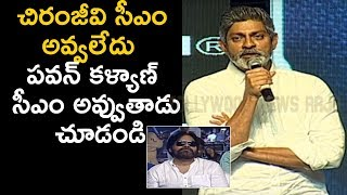 Jagapathi Babu Superb Lines about Pawan Kalyan At Nela Ticket Movie Audio Launch #PawanKalyan