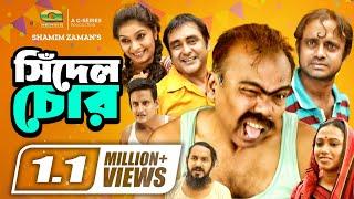 Chidhel Chor | Drama | Fazlur Rahman Babu | Alvi | A Kh M Hasan