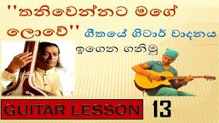 SANIDHAPA SHAN DIAS GUITAR LESSON 13  guitar lesson counters