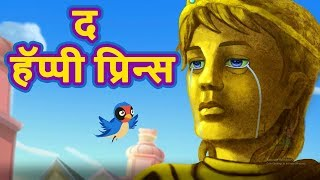 द हॅप्पी प्रिन्स | The Happy Prince Hindi Story | Hindi Fairy Tales For Kids | Hindi Kahaniya
