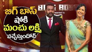 Manchu Lakshmi GOING To Join In Bigg Boss Telugu Tv Show | Bigg Boss Telugu Episode