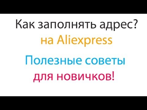 Как заполнять адрес на Aliexpress Полезные советы для новичков!