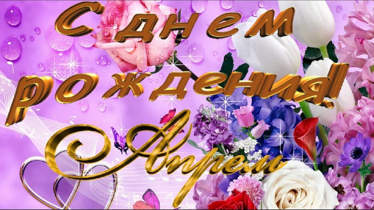 Поздравления с днем рождения 1 апреля девушке 97